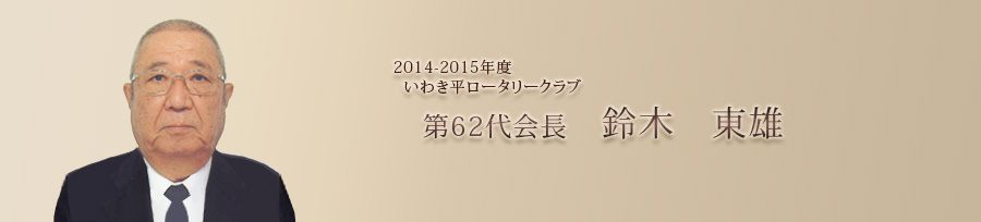 2014-2015年度いわき平ロータリークラブ第62代会長 鈴木 東雄